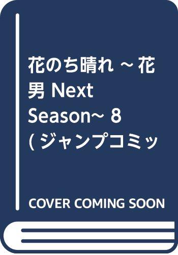 花のち晴れ ~花男 Next Season~ 8 (ジャンプコミックス)