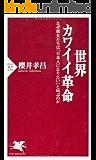世界カワイイ革命 なぜ彼女たちは「日本人になりたい」と叫ぶのか (PHP新書)