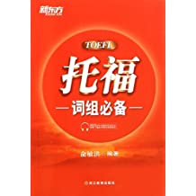Phrases for TOEFL (Chinese Edition)