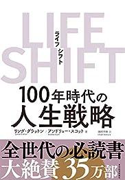 LIFE SHIFT(ライフ・シフト)の書影