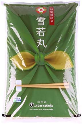 特別栽培米 山形寒河江西村山産 雪若丸 5kg 令和元年産