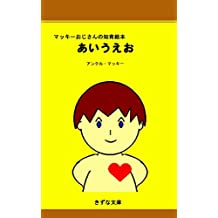 Uncle Mackeys educational picture book Hiragana (Kizuna-Bunko) (Japanese Edition)