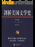 剑桥美国文学史:第7卷(修订版)