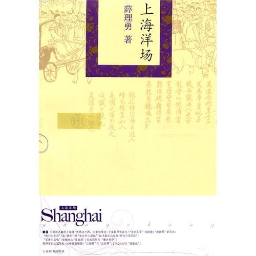 Shanghai (Chinese Edition)