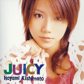 Amazon.co.jp: Juicy: 音楽