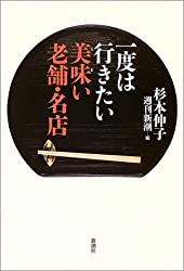 Delicious and well-established, well-known store that you want to go once (2002) ISBN: 4104569011 [Japanese Import]