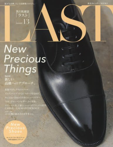 LAST issue 13―男の靴雑誌 新しい高級へのアプローチ (東京カレンダーMOOKS)