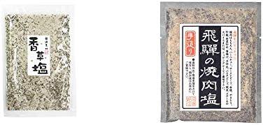 [2点セット] 香草塩 [袋タイプ](100g)・手造り 飛騨の焼肉塩(80g)