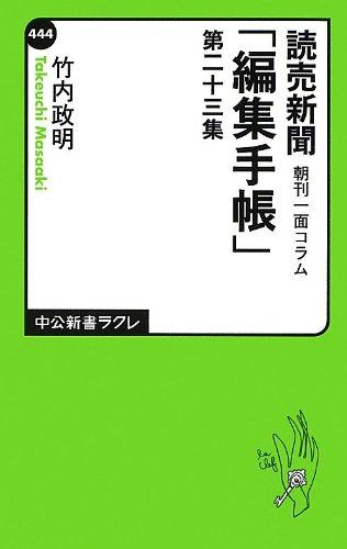 読売新聞朝刊一面コラム - 編集手帳 - 第二十三集 (中公新書ラクレ)