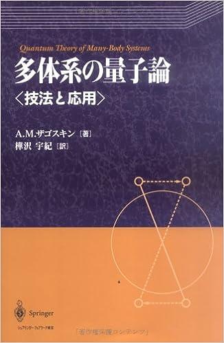 多体系の量子論―技法と応用 | A....