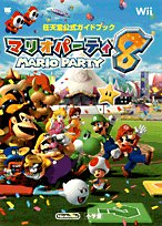 Price comparison product image Mario Party 8 - Nintendo Official Guide Book (Wonder Life Special Wii Nintendo Official Guide Book) (2007) ISBN: 4091063837 [Japanese Import]