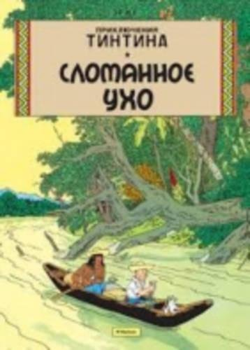 Tintin in Russian: The Broken Ear / Slomannoe Ukho