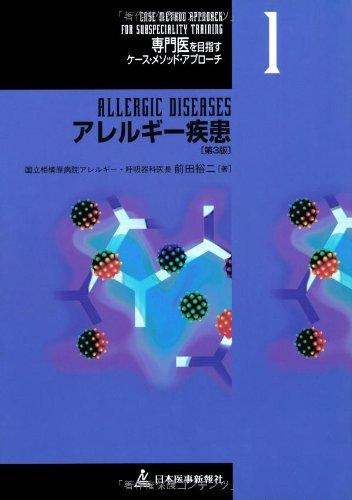 アレルギー疾患 (専門医を目指すケース・メソッド・アプローチ (1))
