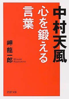 中村天風 心を鍛える言葉 (PHP文庫)