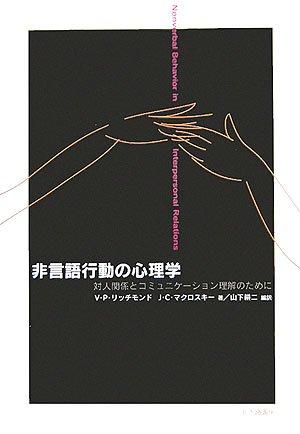 Higengo kōdō no shinrigaku : Taijin kankei to komyunikēshon rikai no tameni PDF