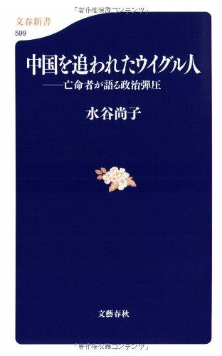 中国を追われたウイグル人―亡命者が語る政治弾圧 (文春新書)