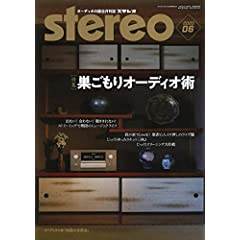 Stereo 最新号 サムネイル