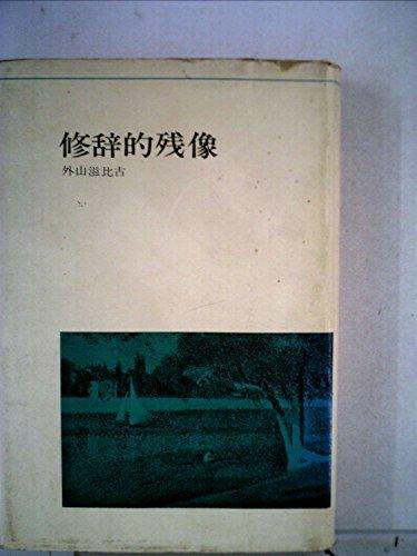 修辞的残像 (1968年)