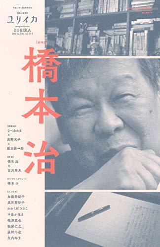 ユリイカ2019年5月臨時増刊号 総特集=橋本治