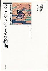 Fikushon to shite no kaiga: Bijutsushi no me, kenchikushi no me (Japanese Edition)