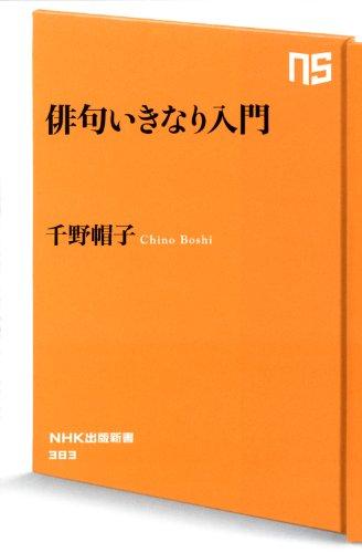 俳句いきなり入門 (NHK出版新書)