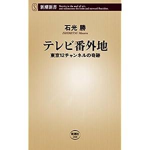 『テレビ番外地―東京12チャンネルの奇跡』