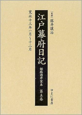 江戸幕府日記―姫路酒井家本 (第5...