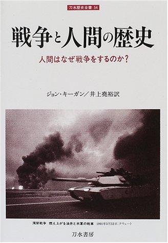 戦争と人間の歴史―人間はなぜ戦争をするのか? (刀水歴史全書)