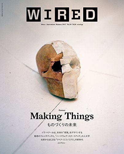 WIRED(ワイアード)VOL.28/特集「Making Things ものづくりの未来」