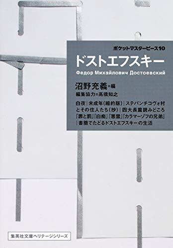 ドストエフスキー ポケットマスターピース 10 (集英社文庫ヘリテージシリーズ)