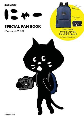 にゃー SPECIAL FAN BOOK 画像