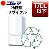 【コジマ専用】冷蔵庫または冷凍庫(170リットル以下)リサイクル券+収集運搬料 ※本体購入時、冷蔵庫または冷凍庫のリサイクルを希望される場合