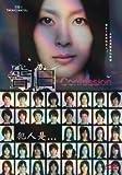 Confessions / Kokuhaku/ Confession Japanese Movie Dvd (1 Dvd) NTSC All Region English Sub