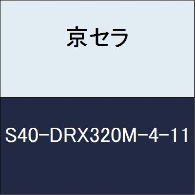 京セラ 切削工具 マジックドリル S40-DRX320M-4-11  B079XWNRB2