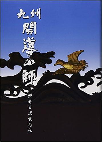九州開導の師 妙寿日成貴尼伝 | ...