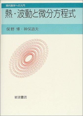 熱・波動と微分方程式 (現代数学への入門)