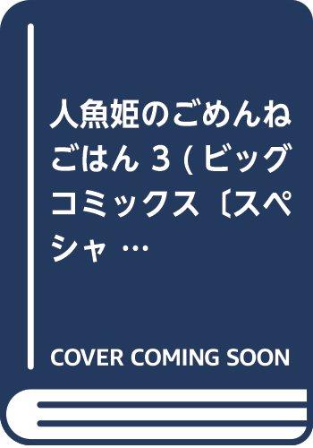 人魚姫のごめんねごはん 3 (ビッグコミックススペシャル)