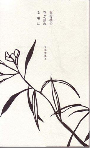 夾竹桃の花が揺れる頃に―A diary of Sewing Table Coffee