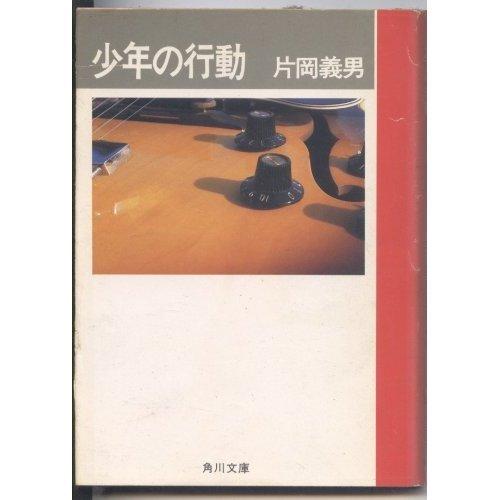 少年の行動 (角川文庫)