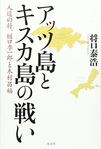 アッツ島とキスカ島の戦い―人道の将、樋口季一郎と木村昌福