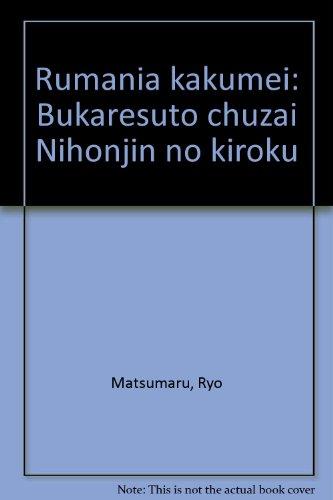 ルーマニア革命―ブカレスト駐在日本人の記録