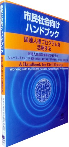 市民社会向けハンドブック ――国連人権プログラムを活用する