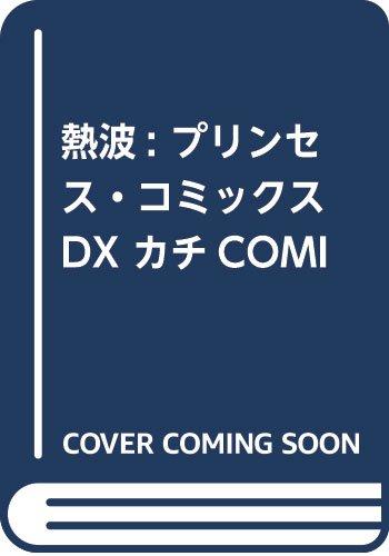 熱波 (プリンセス・コミックスDX カチCOMI)