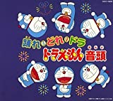 Odore! Dore Dora Doraemon Ondo by Japanimation (2005-10-05)
