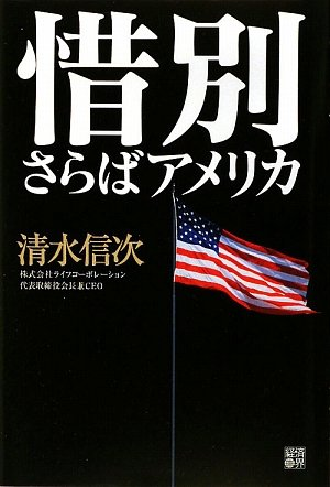 Sekibetsu saraba amerika
