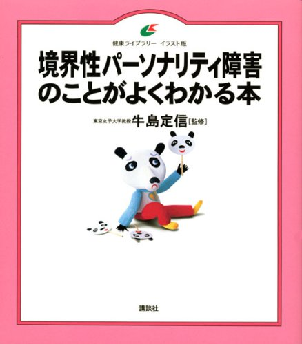 Read Online Book seen often of borderline personality disorder (health library Illustrations version) (2008) ISBN: 4062594234 [Japanese Import] PDF