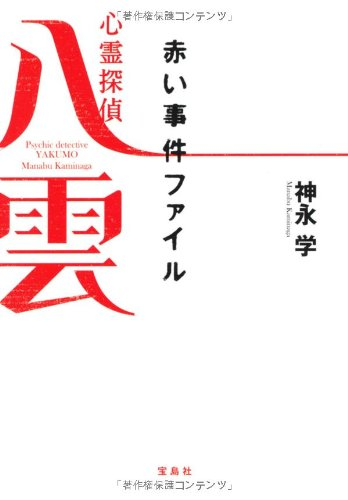 心霊探偵八雲~赤い事件ファイル (宝島社文庫)