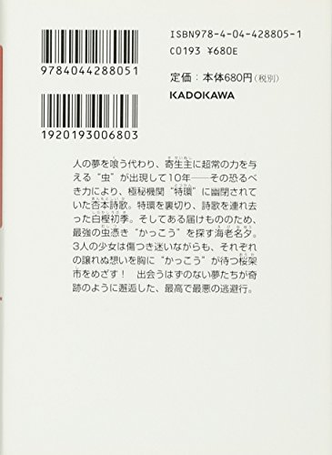 Wing flapping Mushiuta 03 dream (Kadokawa Sneaker Bunko) (2004) ISBN: 4044288054 [Japanese Import]