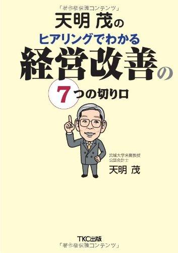 Read Online Tenmyo shigeru no hiaringu de wakaru keiei kaizen no 7tsu no kirikuchi. pdf epub