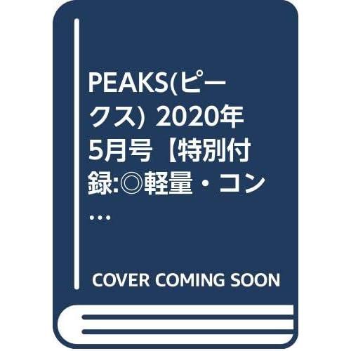 PEAKS 2020年5月号 画像
